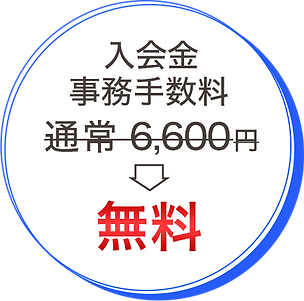 入会金・事務手数料.png