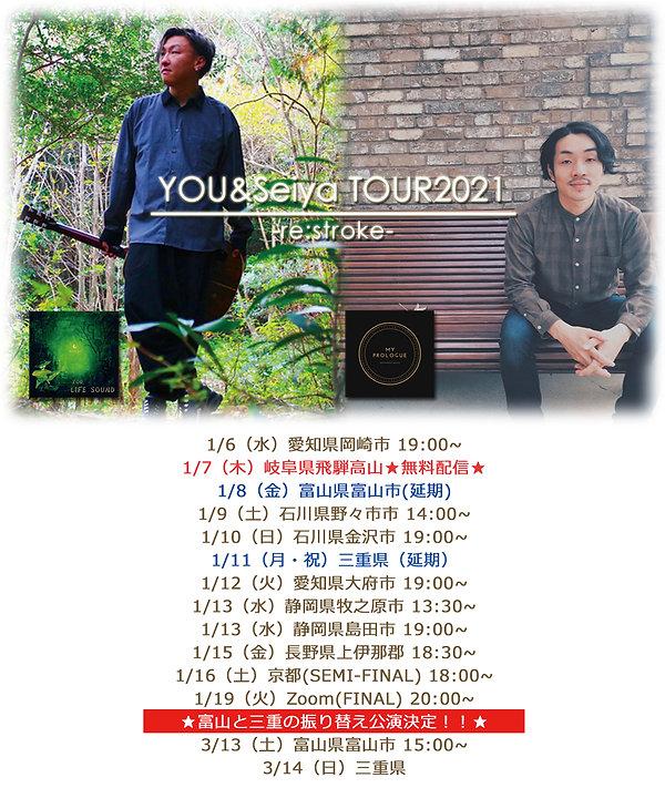 YOU&Seiya-TOUR2021HP0123.jpg