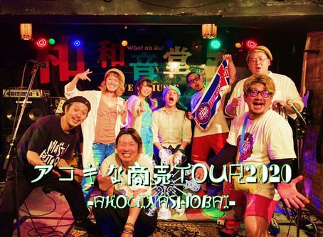 ハレノチハレ/FUN-KOROGASHI
