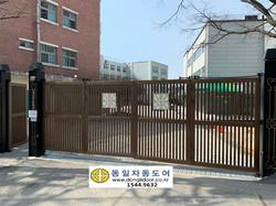 무레일 폴딩 - 경신중학교(성북동)