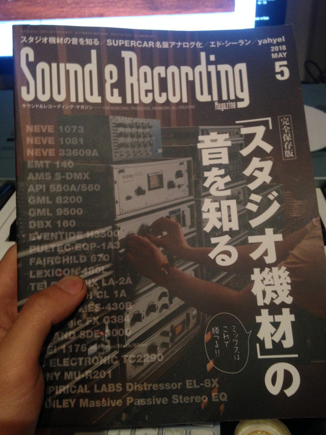 Sound & Recording MAGAZINEに