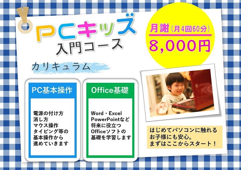 入門コース-min.png
