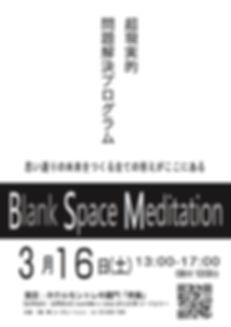 blankspacemeditation2019-2-表_.jpg