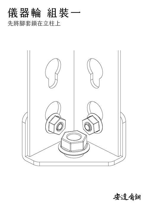 儀器輪說明書-達-03.jpg