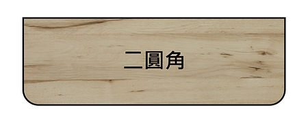 外蓋桌R角樣式-2-04.jpg