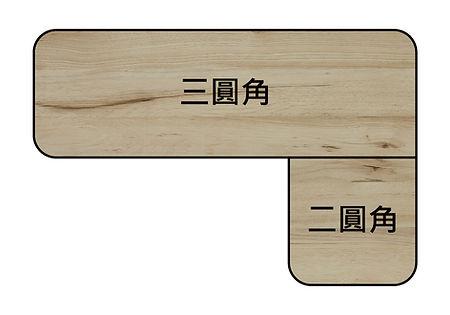 外蓋桌R角樣式-2-02.jpg