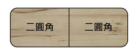 外蓋桌R角樣式-2-03.jpg