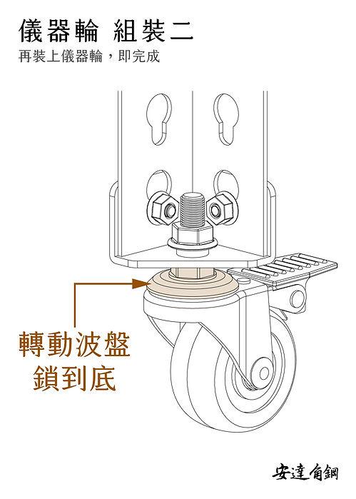 儀器輪說明書-達-04.jpg