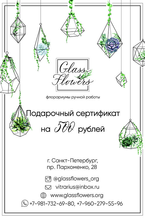 подарочный сертификат, сертификат на цветы, букет, сертификат на флорариумы