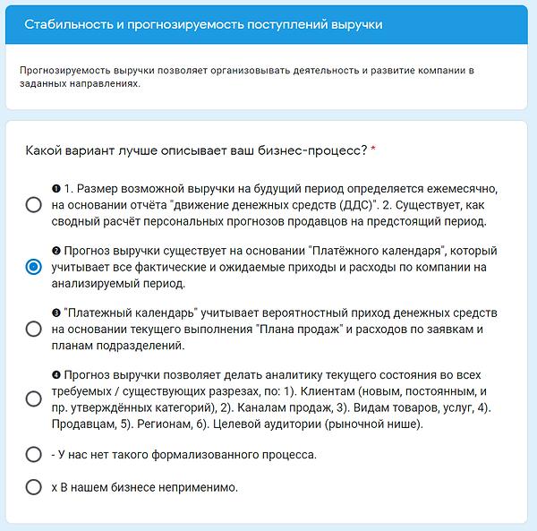 SurveyForm.png