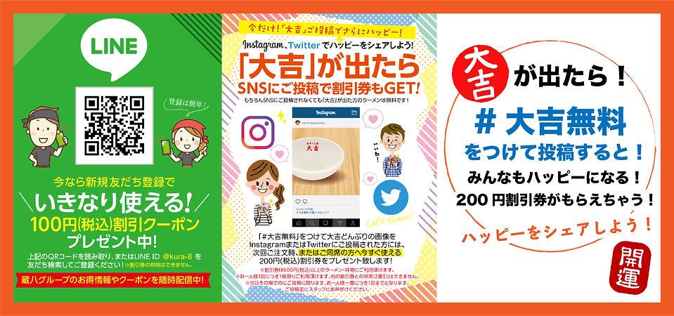 LINE_daikichi_980_450.jpg