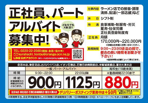 kyujin_900_50.jpg
