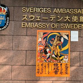 スウェーデン大使館を訪問しました。