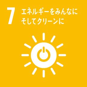 ~SDGsを知ろう~【№7エネルギーをみんなにそしてクリーンに】
