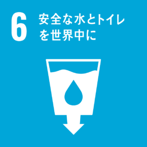 ~SDGsを知ろう~【№6安全な水とトイレを世界中に】