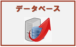 データベースロゴ.png