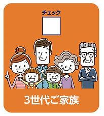 3世代ご家族.jpg