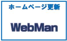 WEBMANロゴ.png