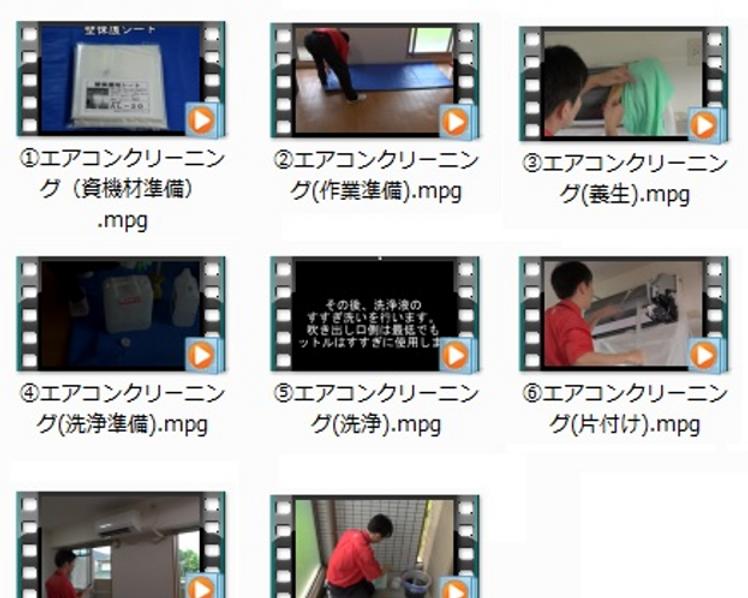 エアコンサービス動画.png
