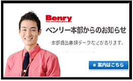 ベンリー本部からのお知らせロゴ.png