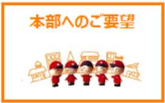 本部へのご要望ロゴ.png
