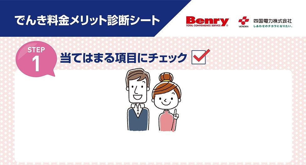 ベンリーでんき資料 ベンリーロゴ変更後2 - コピー.jpg