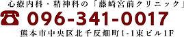 藤崎宮前クリニック,電話番号,0963410017