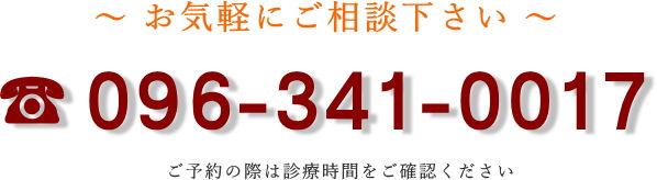 藤崎宮前クリニック,電話番号,連絡先