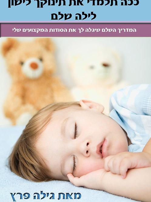 ככה תלמדי את תינוקך לישון לילה שלם