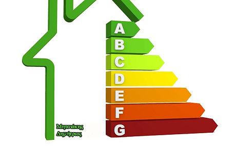 πιστοποιητικό ενεργειακής απόδοσης.jpg