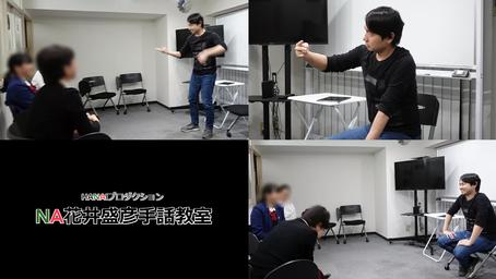NA花井盛彦手話教室【NA】入門 4月24日(水)