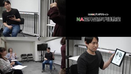 NA花井盛彦手話教室【NA】初級 4月15日(月)