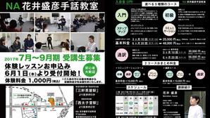 NA花井盛彦手話教室 7~9月期 受講生募集