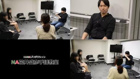 NA花井盛彦手話教室【NA】入門 3月15日(金)