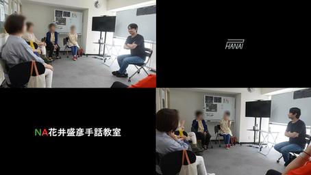 NA花井盛彦手話教室【NA】初級 9月11日(水)