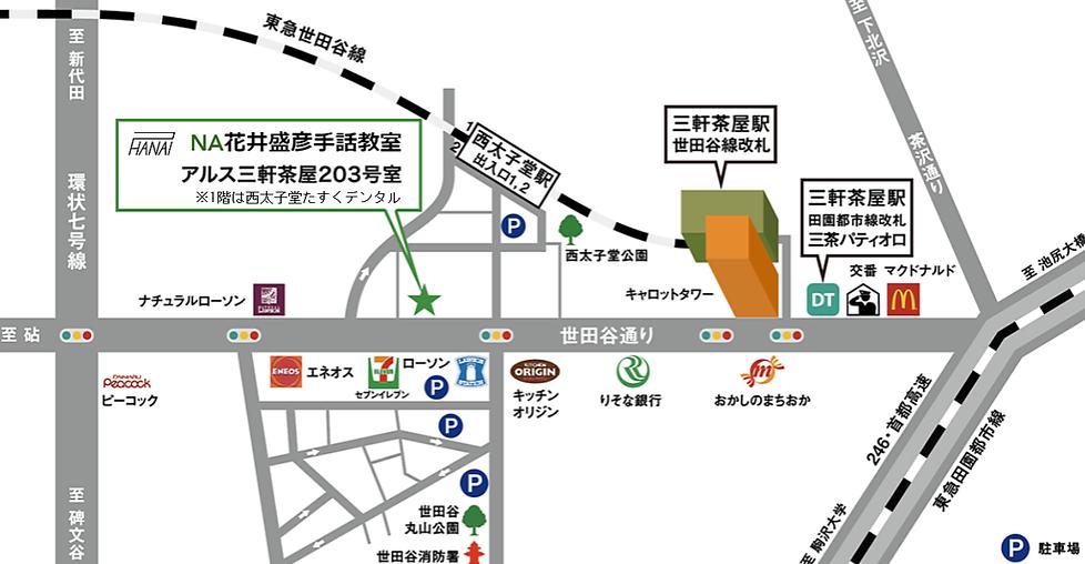 マップ NA花井盛彦手話教室