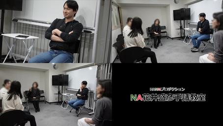NA花井盛彦手話教室【コミュニケーション】基礎 4月16日(火)