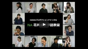 HANAIプロダクションチャンネル NA花井盛彦手話教室 PV本編 2017.6.18