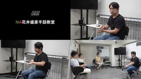 NA花井盛彦手話教室【NA】入門 9月11日(水)