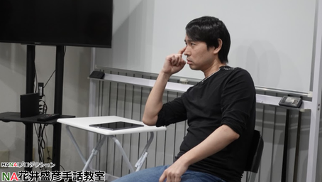NA花井盛彦手話教室【NA】入門 4月26日(金)