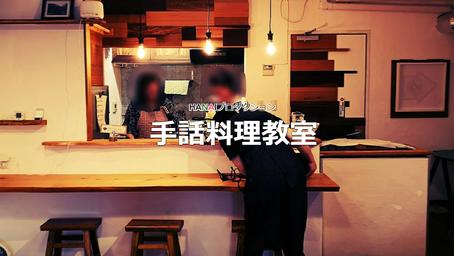 手話料理教室 2019年6月29日(土)