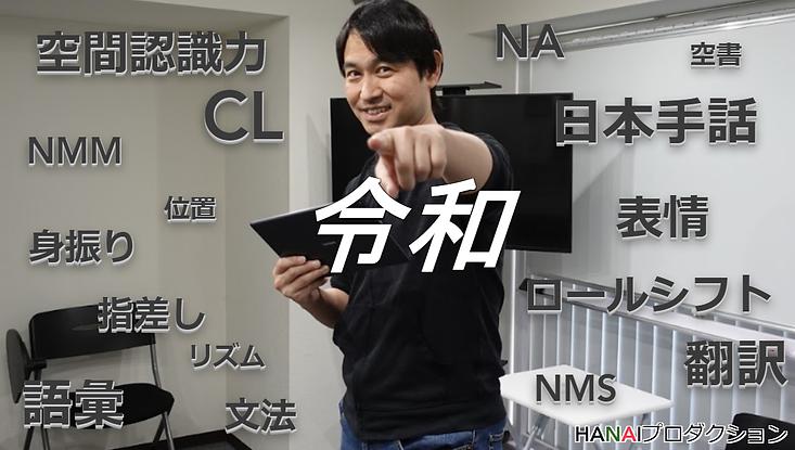 手話教室【令和】日本手話