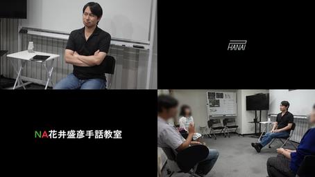 NA花井盛彦手話教室【NA】初級 9月16日(月)