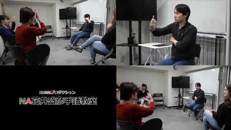 NA花井盛彦手話教室【NA】入門 4月17日(水)