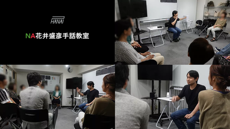 NA花井盛彦手話教室【コミュニケーション】基礎 9月3日(火)