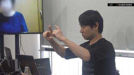 NA花井盛彦手話教室【通訳】総合 5月14日(金)