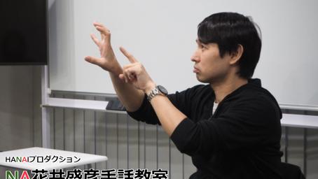 NA花井盛彦手話教室【NA】初級 3月23日(土)