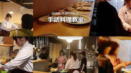 手話料理教室 2019年6月26日(水)
