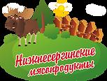 Нижнесергинские мясопродукты