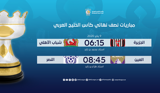 Arabian Gulf Cup semi-final kick-off times confirmed